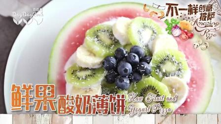 鲜果酸奶薄饼的做法之『中国美食节目』
