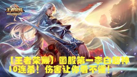 【王者荣耀】国服第一李白超神10连杀! 伤害让你看不懂!