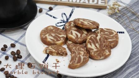 只需5种配料, 就可以做出颜值高味道好的大理石饼干!