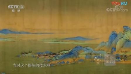 《国家宝藏》: 千里江山图, 展现的不仅是华夏的千里江山!
