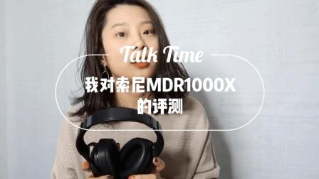 索尼MDR-1000X开箱+深度试用评测&主动降噪耳机哪款值得买