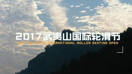 轮行中国 滑向梦想 2017武夷山国际轮滑节