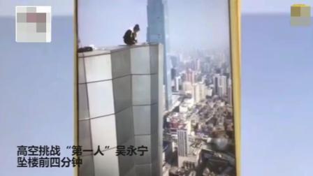 高空挑战第一人, 吴永宁生命中的最后4分钟, 挣扎了约20秒