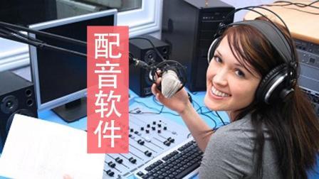 超强大的手机配音软件, 输入文字一键配音, 专业播音水准呀!
