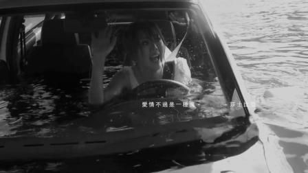 孙燕姿新专辑主打情歌, MV上演惊险坠海