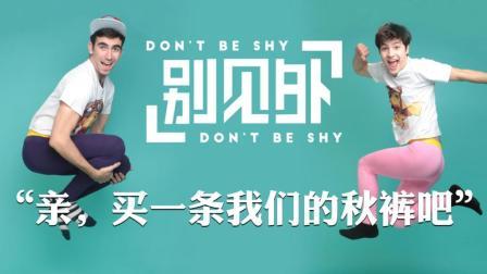 这群在中国开网店的歪果仁, 为什么最终选择了卖秋裤?