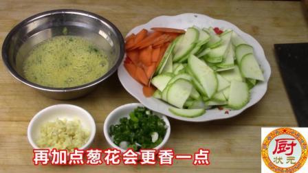 厨状元教你做家常菜, 西葫芦配红萝卜炒鸡蛋 , 经典家常菜