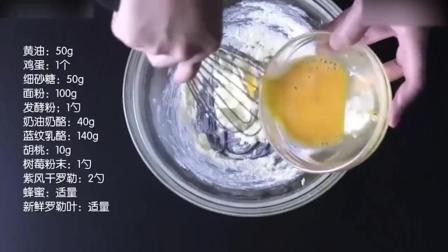 烘焙糕点烘焙教学-蓝纹奶酪松饼, 佐以罗勒树莓! 慕斯蛋糕