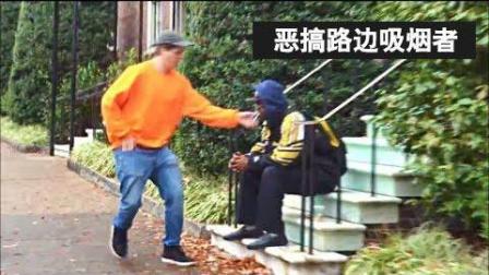 国外恶搞路人吸烟, 搞笑视频