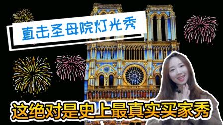 故宫成网红, 巴黎圣母院这一招想撕故宫?