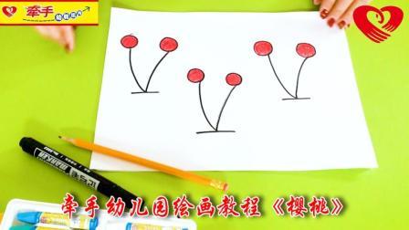 牵手幼儿园绘画教程《樱桃》