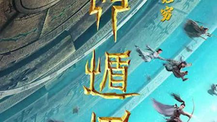 电影纵贯线: 徐老怪的热血江湖