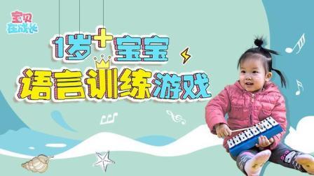 宝贝在成长 第一季 1岁以上宝宝语言训练游戏