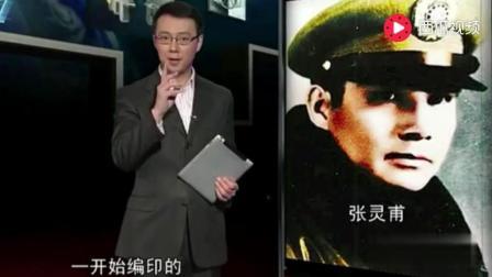 孟良崮战役: 张灵甫是怎么的? 最有权的是74师被俘人员