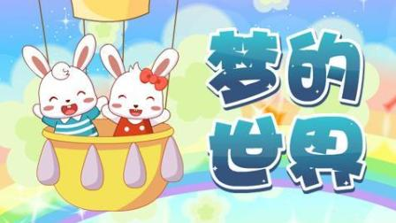 兔小贝儿歌   梦的世界 (含歌词)