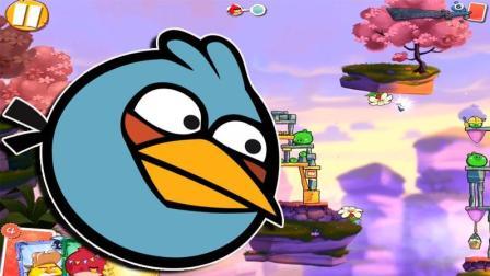 愤怒的小鸟2【171期】每日坚持玩大战蓝弟弟