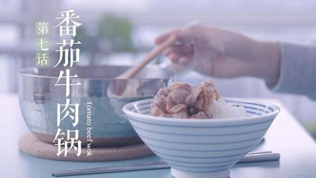 学姐的味道 第一季 番茄牛肉锅