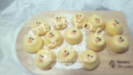 【觅糖搬运】丑萌丑萌的小黄鸭蛋白饼干