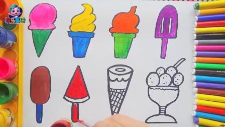 亲子早教少儿涂色游戏: 画冰淇淋吃吃