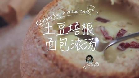 土豆培根面包浓汤 的做法之『进击的中国美食』