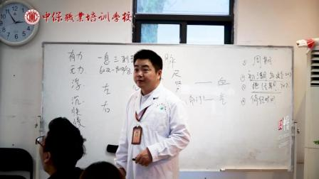 011针灸推拿-四诊法之切诊—脉象-中保职业培训学校01