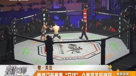 湖北电视台报道精武门揭幕战, 众豪强在鄂各展雄风!