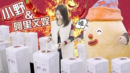 创意美食: 办公室小野神技能再现, 10台饮水机煮火锅, 如何操作?