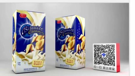 快消食品包装设计——牛奶饼干包装盒设计