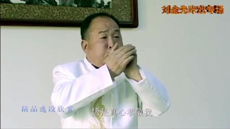 河南唢呐咔戏大师刘金先吹《老子 儿子 弦子》