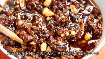香菇牛肉酱最好吃的做法, 视频下方留言就有机会得香菇牛肉酱