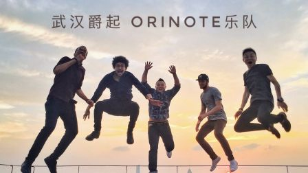 『王威爵士萨克斯』Orinote乐队参加 2017年上海JZ爵士音乐节
