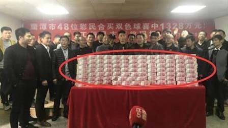 第10期 48位彩民2100元合买双色球中奖1328万