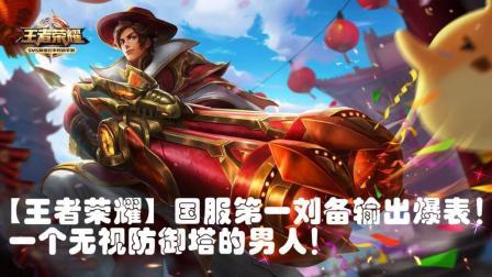 【王者荣耀】国服第一刘备输出爆表! 一个无视防御塔的男人!