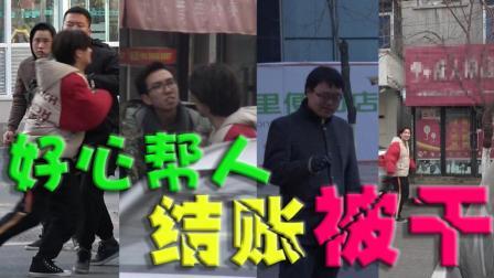 街头测试: 东北街头, 非要给陌生人付账竟然反应这样奇葩!