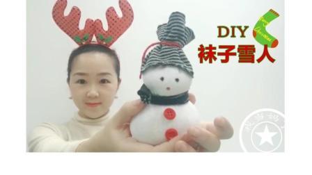 用袜子DIY自制圣诞节雪人(手工, 圣诞节装饰)