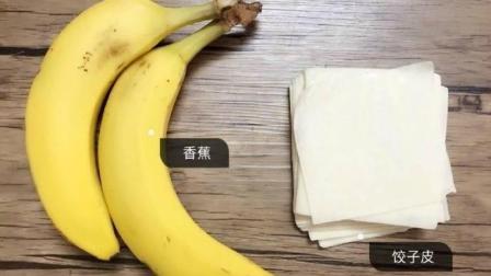 只要1根香蕉, 饺子皮就能做美食, 你肯定没吃过, 朋友圈超火