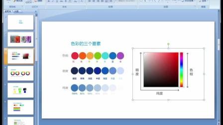 平面设计之色彩搭配篇