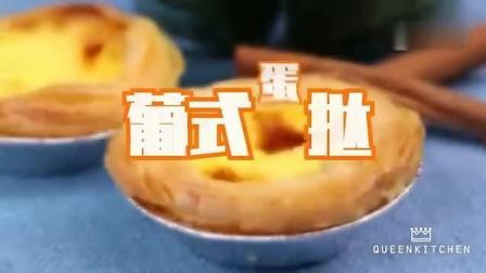 超级简单易学葡式蛋挞, 超好吃的甜品, 快get!