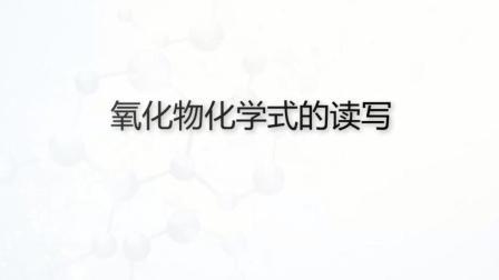 氧化物化学式的读写(超清)