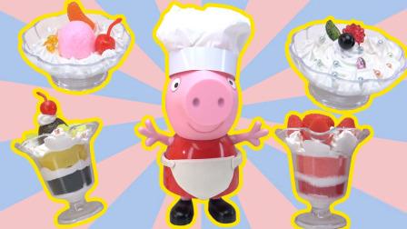 奇奇和悦悦的玩具 2017 小猪佩奇DIY水果蛋糕 328