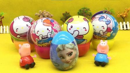 玩趣屋奇趣蛋视频 第一季 小猪佩奇拆冰雪奇缘奇趣蛋 小兔子开心球