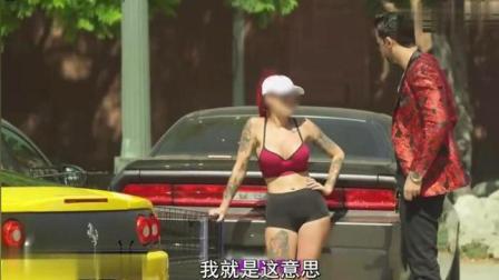土豪开超跑街头恶搞拜金女! 她男友知道了会不会