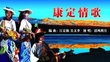 《康定情歌》又名《跑马溜溜的山上》四川民歌 清风明月翻唱