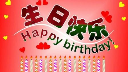 送你一首生日快乐歌, 祝你健康幸福, 祝你平安好运, 祝你万事如意!
