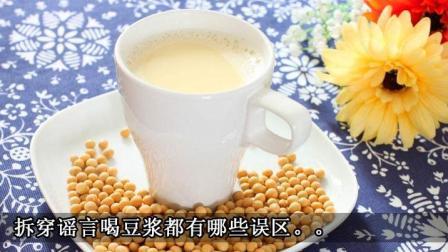 拆穿谣言: 豆浆能和鸡蛋一起吃吗? 空腹能喝豆浆吗? 红糖豆浆饮用