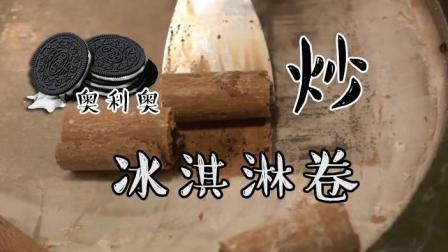 泰国街头美食-泰式冰淇淋卷(奥利奥巧克力布朗)@马叔叔