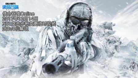 【武仙解说】CODOL-2017年12月14日X51突击步枪新变动