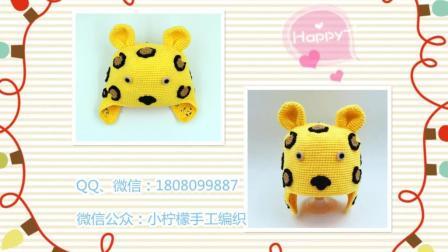 60集 小柠檬手工编织 动物护耳帽系列——猎豹帽