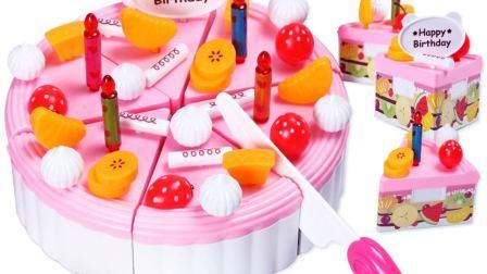 亲子游戏★切水果 蛋糕玩具视频 女孩过家家 儿童玩具 厨房厨具水果切切乐蛋糕套装