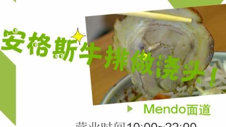讲究! 在西餐厨房里做的中式汤面 用安格拉斯牛排最浇头